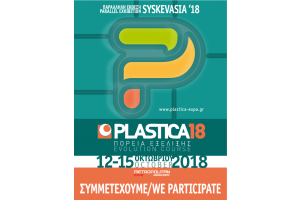 Resinex Hellas attends Plastica 18